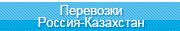 Перевозки Россия - Казахстан